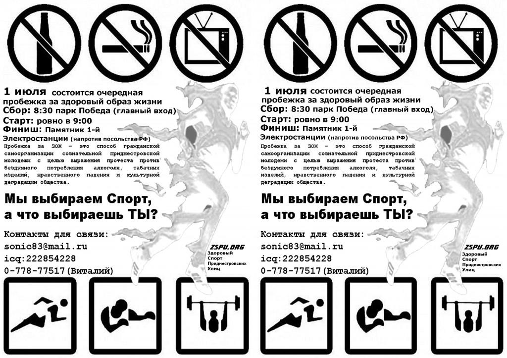 Приднестровская пробежка за ЗОЖ (1.07.2012) - Листовка