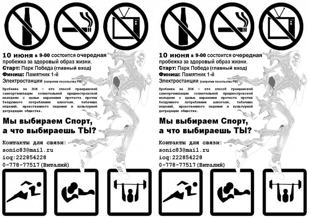 Листовка - Приднестровская пробежка (10.06.2012)