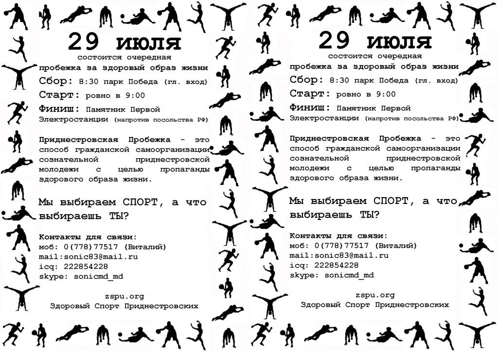 Приднестровская пробежка 29.07.2012 - листовка