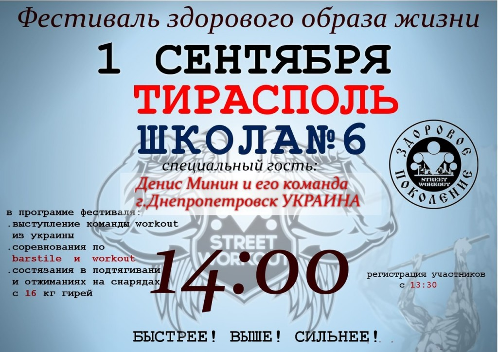 01.09.2012 - відбудеться фестиваль здорового способу життя