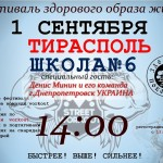01.09.2012 — Состоится Фестиваль Здорового Образа Жизни