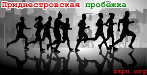 09.09.2012 відбудеться Придністровська пробіжка