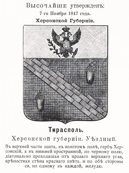 tiraspol_1847_iz_vinklera