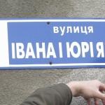 В Тирасполе восстановят недостающие таблички с названиями улиц