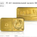 В ПМР издан «Каталог монет и банкнот ПРБ 2008 – 2012 гг.»