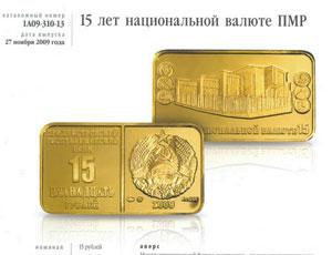 valuta-pmr