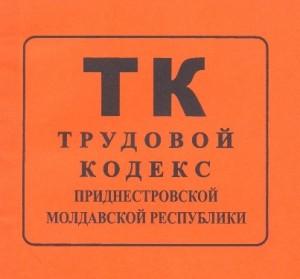 trud-codex-tiras