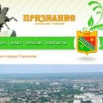 В Тирасполе проходит городской конкурс «Признание»