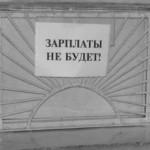 В Приднестровье судебные исполнители взыскивают долги с предприятий за не выплачиваемую зарплату сотрудникам
