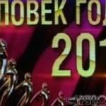 В Тирасполе стартовал конкурс «Человек года – 2013»