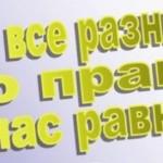 Неделя прав человека проходит в Приднестровье