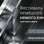 Фестиваль немецкого кино проходит в Приднестровье