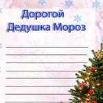 В Приднестровье стартовала акция «Напиши письмо Деду Морозу»