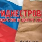 Книга о Приднестровье вышла в России