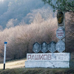Село Рашков