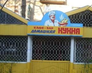 domasnea-kuhnea
