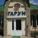 Кафе-бар Гарун
