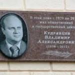 Мемориальная доска в память Владимира Кудрявцева появилась в Тирасполе