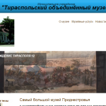 В ПМР появился сайт Тираспольского объединенного музея