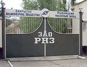 Рыбницкий насосный завод могут купить российские инвесторы