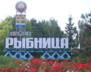 Рыбницкий район готовится праздновать День республики