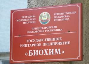 Бендерский «Биохим» возобновит свою работу в октябре