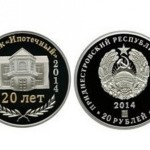 Центробанк ввел новую памятную монету «20 лет банку «Ипотечный»