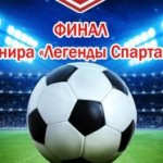 На финал турнира «Легенды Спартака» приедут ветераны из Москвы