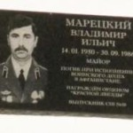 В Бендерах установили мемориальную плиту Владимиру Марецкому