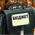 В Приднестровье формируют проект республиканского трехлетнего бюджета