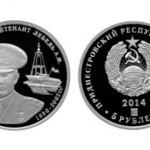 В ПМР ввели памятную монету «А.И. Лебедь (1950-2002 гг.)»