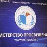 8 конкурсов профессионального мастерства проведет Минпрост ПМР