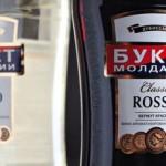 Проблемы сбыта продукции компании «Букета Молдавии»
