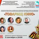 В ПМР выступят народные артисты России
