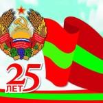 Праздничная программа 25-й годовщины образования ПМР