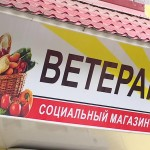 В Дубоссарах открылись два социальных магазина «Ветеран»