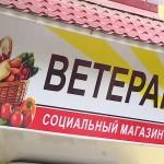 В Тирасполе открылся социальный магазин «Ветеран»