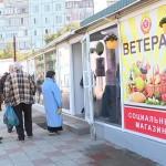 В Бендерах открылся магазин «Ветеран»