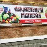 Сеть магазинов «Ветеран» расширяет ассортимент