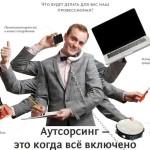 Преимущества IT аутсорсинга в ПМР