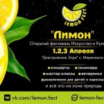 В ПМР проходит фестиваль «Лимон»