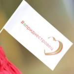 В Бендерах пройдет фестиваль «Я – Приднестровец»