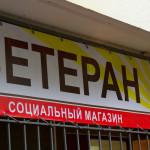 В Приднестровье появились еще 2 магазина «Ветеран»
