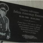В Тирасполе открыли мемориальную доску генералу Лебедю