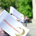 Фестиваль «Я – Приднестровец» в Слободзее