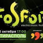 Фестиваль Fosfor едет в Тирасполь