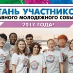 ПМР примет участие в XIX всемирном фестивале молодежи и студентов