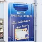 В ПМР реорганизуют почту
